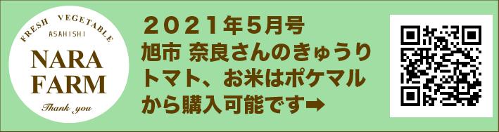 奈良farm